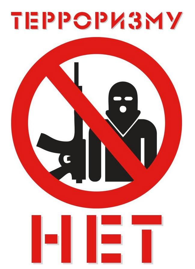 Картинки про терроризм с надписями, доброе